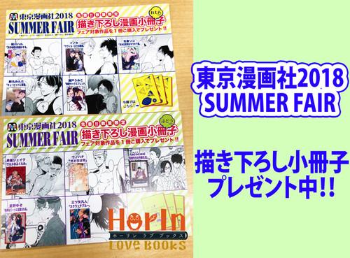 東京漫画社2018 SUMMER FAIR
