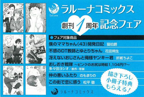 ラルーナコミックス創刊1周年記念フェア