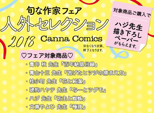 CannaComics 旬な作家フェア 人外セレクション2018