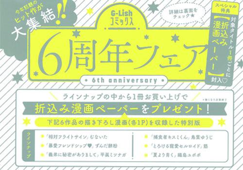 G-Lish Comics 6周年フェア