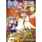 氷室の天地 Fate/school life(6) 限定版