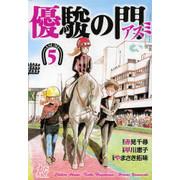 優駿の門 -アスミ-(5)