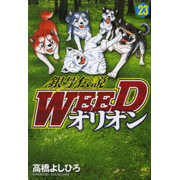 銀牙伝説WEED オリオン(23)