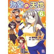 氷室の天地 Fate/school life(6)