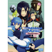 DRAMAtical Murder コミックアンソロジー(2)