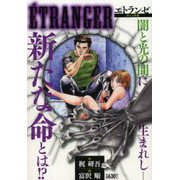 ETRANGER ~エトランゼ~ 新たな絆編