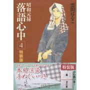 昭和元禄落語心中(4) 本格注染手ぬぐいつき特装版