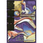 COMIC恐竜物語(3) ヴェロキラプ