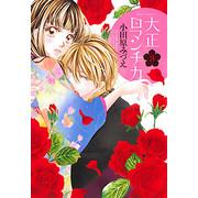 大正ロマンチカ(3)