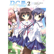 D.C.Ⅲ ~ダ・カーポⅢ~(2)
