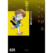 水木しげる漫画大全集 ゲゲゲの鬼太郎(1)