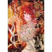 毒姫(5) 小冊子付き特装版