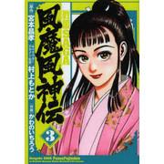 戦国SAGA 風魔風神伝(3)