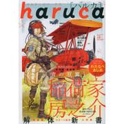 haruca(3)