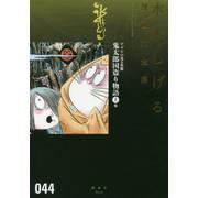 水木しげる漫画大全集 ゲゲゲの鬼太郎(16) 鬼太郎国盗り物語(上)