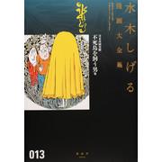 水木しげる漫画大全集 貸本漫画集(13) 不死鳥を飼う男 他