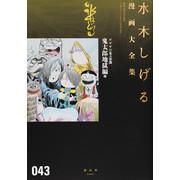 水木しげる漫画大全集 ゲゲゲの鬼太郎(15)