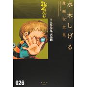 水木しげる漫画大全集 貸本版墓場鬼太郎(5)