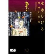 水木しげる漫画大全集 河童の三平(上)