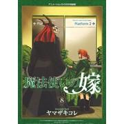 魔法使いの嫁(8) アニメDVD付き特装版