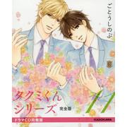 タクミくんシリーズ 完全版(11) ドラマCD同梱版
