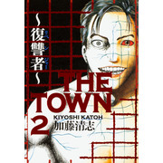 THE TOWN〜復讐者〜 (1-2巻 全巻) 全巻セット