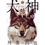 犬神・改(1)