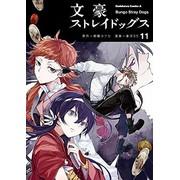 文豪ストレイドッグス (1-11巻 最新刊) 全巻セット