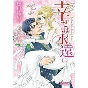 ブライド・カルテットシリーズ (全4冊) 全巻セット