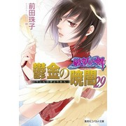 破妖の剣(6) 鬱金の暁闇(29)