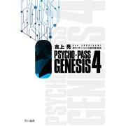 PSYCHO-PASS GENESIS(4)
