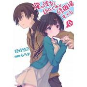 【ライトノベル】俺の彼女と幼なじみが修羅場すぎる (全13冊) 全巻セット