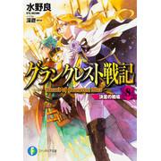 【ライトノベル】グランクレスト戦記 (全8冊) 全巻セット