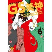 GS美神 極楽大作戦!!(6)