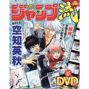 DVD付分冊マンガ講座 ジャンプ流! vol.23
