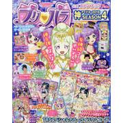 プリパラ2016神アイドルSEASON4 ちゃおデラックス増刊 2017年01月号