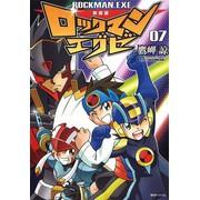 新装版 ロックマンエグゼ(7)