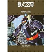鉄人28号 《少年 オリジナル版》 復刻大全集(2)