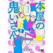 本屋の鬼いさん (1-2巻 最新刊) 全巻セット