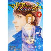マリアージュ ~神の雫 最終章~(6)