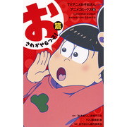 TVアニメ おそ松さん アニメコミックス(1)