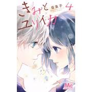 きみとユリイカ(4)