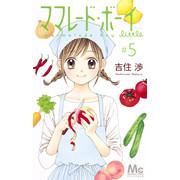 ママレード・ボーイ little(5)