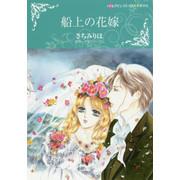 船上の花嫁