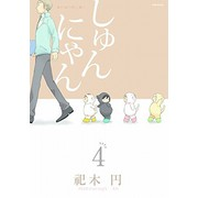 しゅんにゃん(4)