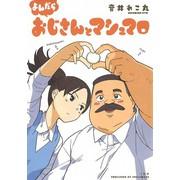 おじさんとマシュマロ(4)
