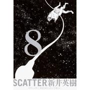 SCATTER あなたがここにいてほしい(8)