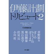 伊藤計劃トリビュート(2)
