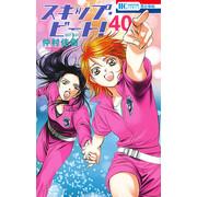 スキップ・ビート!(40) ドラマCD付初回限定版
