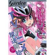 月刊コミックガーデン 17年02月号